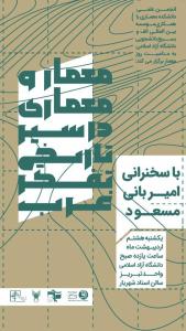 همایش *معماری*امیربانی مسعود